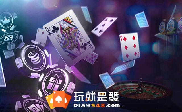 如何選擇娛樂城+play948.com