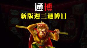 通博-週三通博日+play948.com