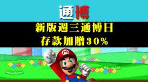 通博-週三-play948.com