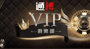 通博-VIP+play948.com