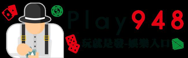 Play948.com | 現金版評價、娛樂城推薦