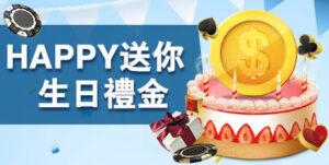 財神娛樂-生日金