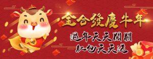 金合發+牛年+2021+play948-com