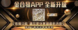 金合發-APP-play948.com