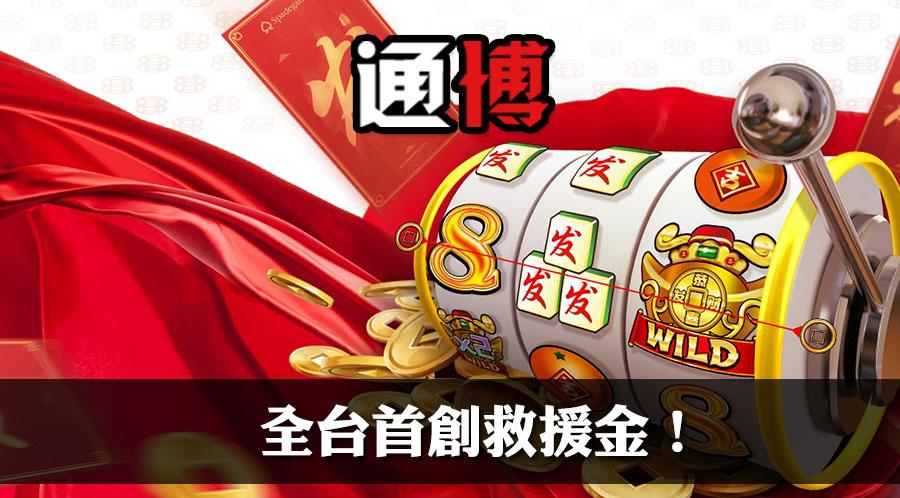 通博優惠-通博救援金!+play948.com