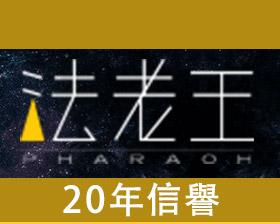 法老王娛樂城+play948.com