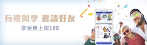 王者娛樂-優惠-kings-one-有禮同享-邀請好友-享受無上限188