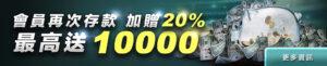 HOYA娛樂城+會員 再次存款1000送20%!!