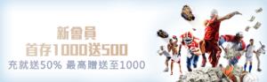 王者娛樂-優惠-kings-one-新會員-首存1000送500-充就送50%最高贈送至1000