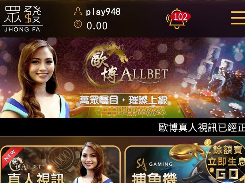 眾發-play948-com